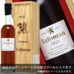 1993 年 平成5年生まれの方へ アルマニャック ラフォンタン  1993  200ml 40度 (Armagnac Lafontan  1993 ) kawahc