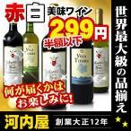 Yahoo! Yahoo!ショッピング(ヤフー ショッピング)おひとり様3本まで  倉庫引越しの為、アウトレット大セール  高品質でコストパフォーマンスが高い赤白旨ワインが半額以下299円  ワイン