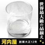 1個あたり99円  グレングラント オリジナル ロゴ入り限定グラス 6個入セット ウイスキー