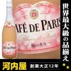 カフェ・ド・パリ 桜の香り スパークリングワイン 750ml ワイ…