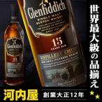 グレンフィディック 15年 ディスティラリーエディション 700ml 51度 箱付 ランキング ウィスキー