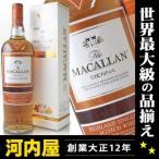 マッカラン シエナ (1824シリーズ) 700ml 43度 箱付 マッカラン  1824  シリーズ ウイスキー
