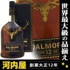 ダルモア 12年 1000ml 40度 The Dalmore 12Y Single Highland Malt ウィスキー