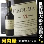 カリラ 12年  1000ml 43度 箱付 caol ila 12y アイラモルト アイレイ シングルモルト ウイスキー