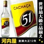 カシャーサ カシャッサ  51 700ml 40度 正規品 (Cachaca 51) ブラジル産ピンガ kawahc