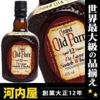 オールドパー 12年 玉なし 750ml 40度 ウィスキー