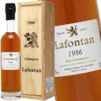 1986年(昭和61年)生まれの方へ アルマニャック ラフォンタン 1986 200ml 40度 誕生日