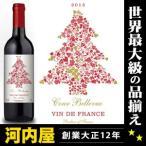 クール・ベルヴュ クリスマス・ルージュ  2013  750ml クリスマス ツリー ラベル フランス 赤ワイン