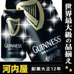 おひとり様2ケースまで  泡までウマイ黒ビール 『ギネス・ドラフト』 330ml X 24缶 1ケース 正規