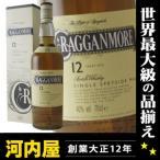 クラガンモア 12年 700ml 40度 正規品 (Cragganmore 12YO)  ウィスキー