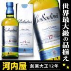 バランタイン 17年 スキャパエディション 700ml 43度 正規品 Ballantine`s 17YO SCAPA EDITION  スキャパ エディション ウィスキー