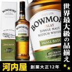 ボウモア スモールバッチ 700ml 40度 ウィスキー