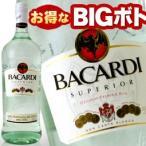 バカルディ ホワイト ラム BIGボトル 1500ml 40度 正規