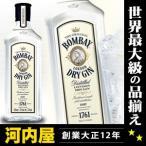 ボンベイ ドライ ジン 700ml 40度 正規品 (Bombay Dry Gin)  ランキング kawahc