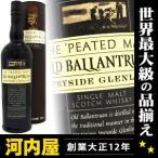 オールド バランデュラン 10年 スペイサイド グレンリヴェット グレンリベット 700ml 50度  バランテュラン ランキング ウィスキー