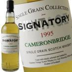 シグナトリー グレーン コレクション キャメロンブリッジ  1995  700ml 43度 正規代理店輸入品