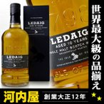 レダイグ 10年 700ml 46.3度  ウィスキー