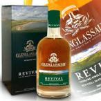 グレングラッサ リバイバル 3年 700ml 46度 正規代理店輸入品 glenglassaugh revival ウィスキー