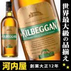 キルベガン 700ml 40度 Kilbeggan Irish whiskey  アイリッシュ ウイスキー アイリッシュコーヒー にオススメ 紅茶 Irish Whisky ウィ..