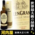 グレングラント 16年 700ml 43度  ウィスキー 正規
