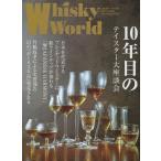 Yahoo! Yahoo!ショッピング(ヤフー ショッピング)ザ・ウイスキーワールド  2015  APRIL 最新刊 (2015年4月発刊)  10年目のテイスター大座談会。 ウイスキー ワールド 最新刊 whisky world ランキング  バーゲン