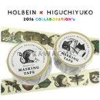 2016年 ホルベイン×ヒグチユウコ マスキングテープ 幅30mm×10M 2種セット YH4-TP30 コラボレーションアイテム