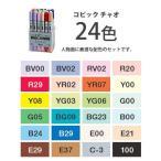 COPIC(コピック) コピックチャオ 24色セット