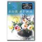 画材屋で売れてる本!水彩画DVD 永山流 水彩画法(永山裕子 薔薇を描く )