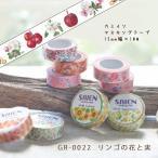 カミイソ マスキングテープ ボタニカルシリーズ リンゴの花と実 GR-0022 15mm幅 x 7M