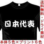おもしろTシャツ (5×6色) 漢字面白Tシャツ 日本代表Tシャツ 送料無料 河内國製作所