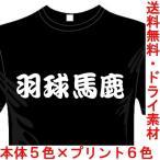 スポーツドライTシャツ(カラー5色) 漢字おもしろTシャツ 羽球馬鹿 バドミントン 送料無料 河内國製作所