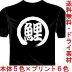 プロ野球応援ドライTシャツ(カラー5色) 漢字おもしろTシャツ 鯉Tシャツ 広島カープ 一文字バックプリント 送料無料 河内國製作所