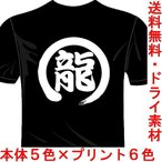 プロ野球応援ドライTシャツ(カラー5色) 漢字おもしろTシャツ 龍Tシャツ 中日ドラゴンズ 一文字バックプリント 送料無料 河内國製作所