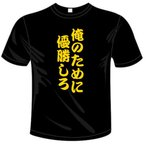 プロ野球応援ドライTシャツ 俺のために優勝しろTシャツ ユニークなメッセージてぃしゃつ 送料無料 河内國製作所