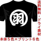 バドミントンドライTシャツ(カラー5色) 漢字おもしろTシャツ 羽球Tシャツ 一文字バックプリント 送料無料 河内國製作所