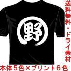 ベースボールドライTシャツ(カラー5色) 漢字おもしろTシャツ 野球Tシャツ 一文字バックプリント 送料無料 河内國製作所