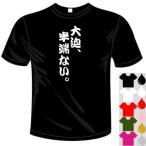 スポーツドライTシャツ(カラー5色) 面白メッセージ 大迫、半端ない。Tシャツ サッカー 送料無料 河内國製作所