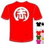 Jリーグ 浦和レッズ応援ウェア 赤Tシャツ サッカー 一文字バックプリント 送料無料 河内國製作所