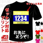 スポーツドライTシャツ(カラー5色) 漢字おもしろTシャツ お先にどうぞ!Tシャツ マラソン 送料無料 河内國製作所