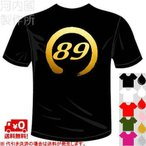 Bリーグ 仙台89ERS応援 89Tシャツ(カラー5色) プロバスケットボール バックプリント 送料無料 河内國製作所スポーツ