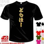 「中日ドラゴンズ応援Tシャツ (5×6色) おもしろTシャツ どらほーTシャツ 送料無料 河内國製作所」の画像