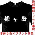ショッピングおもしろtシャツ アウトドアおもしろTシャツ(カラー5色) 槍ヶ岳Tシャツ 登山 ユニークなメッセージてぃしゃつ 送料無料 河内國製作所