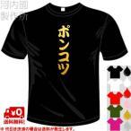 おもしろTシャツ (5×6色) 面白メッセージ ポンコツTシャツ ユニークなセンテンス系てぃしゃつ 送料無料 河内國製作所