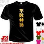 おもしろ漢字面白Tシャツ(カラー5色) 不敗神話Tシャツ ユニークなメッセージてぃしゃつ 送料無料 河内國製作所