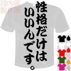 おもしろTシャツ(カラー5色) 面白メッセージ 性格だけはいいんです。Tシャツ ユニークなセンテンス系てぃしゃつ 送料無料 河内國製作所