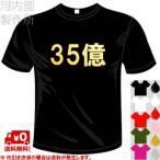 ブルゾンちえみおもしろTシャツ(カラー5色) 35億Tシャツ ユニークなメッセージてぃしゃつ 送料無料 河内國製作所