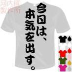 おもしろTシャツ (5×6色) 面白メッセージ 今日は、本気を出す。Tシャツ ユニークなセンテンス系てぃしゃつ 送料無料 河内國製作所
