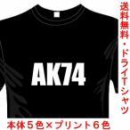 ミリタリードライTシャツ(カラー5色) おもしろTシャツ AK74Tシャツ 銃器シリーズ 送料無料 河内國製作所