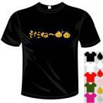 おもしろTシャツ(カラー5色) カーリング そだね〜。Tシャツ ユニークなメッセージてぃしゃつ 送料無料 河内國製作所