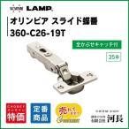 360-C26-19T LAMPオリンピア スライドヒンジ